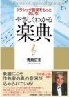 20061220-HandbookOfMusicalGrammar.jpg
