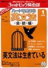 20051218-NHKTVTopicEnglish.jpg