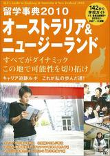 20090328-StudyAbroad