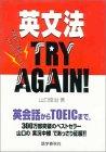 20050524-Grammar_TryAgain.jpg