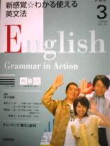 20090323-GrammarInAction