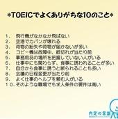 20120803_TOEIC10