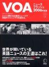 20060606-VoaNewsFlash2006.jpg