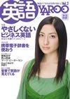 20051226-EigoYarooVol2.jpg