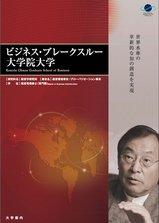20090324-MBA