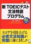 20061004-ToeicGrammar.jpg