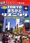 20061006-TokyoListening.jpg
