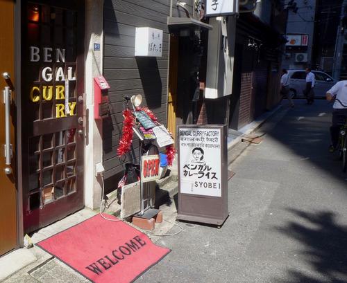 ベンガルカレーファクトリー@神田駅西口(内神田三丁目) 狭小店舗で珠玉のカレーを