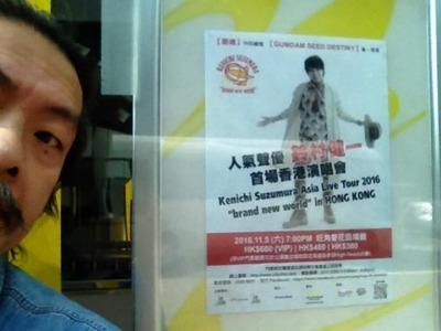 鈴村香港ポスター