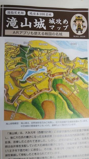 滝山城ー地図