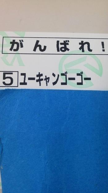 あ・げんき1