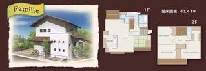 板井建設注文住宅1
