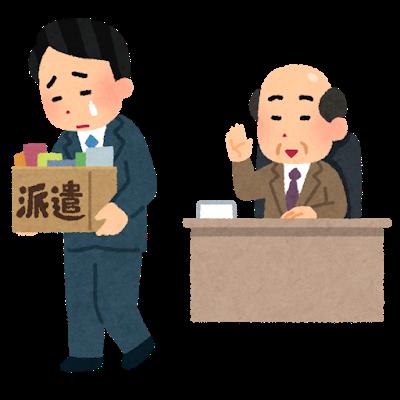 【ガチ悲報】ワイ、日雇い派遣で恥辱の限りを味わう