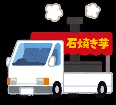 yakiimo_car