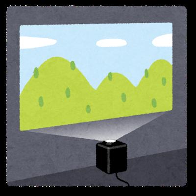 projector_tousya_choutansyouten