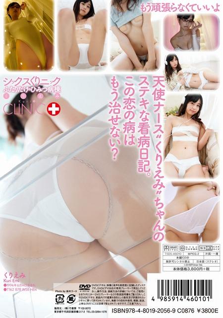 kuriemi-sixclinic-h4-634x900