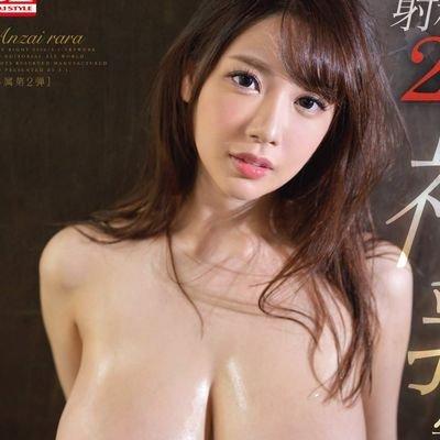安齋ららとかいうAV女優