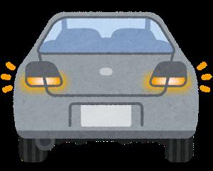 car_back4_hazard