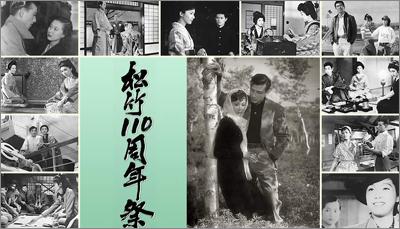 松竹110周年祭
