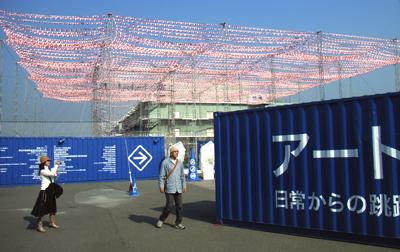 横浜トリエンナーレ 2005