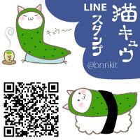 LINEスタンプ★猫キュウ