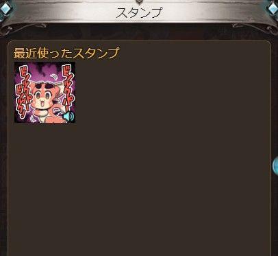 グラブルAndApp 画像9