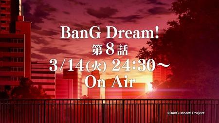 バンドリCM8話1