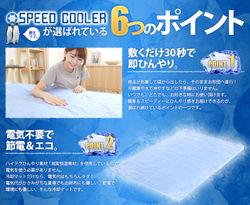 冷却ジェルマット SPEED COOLER 画像