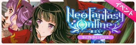 ライブトライ!イベント「Neo Fantasy Online -旅立ち-」画像