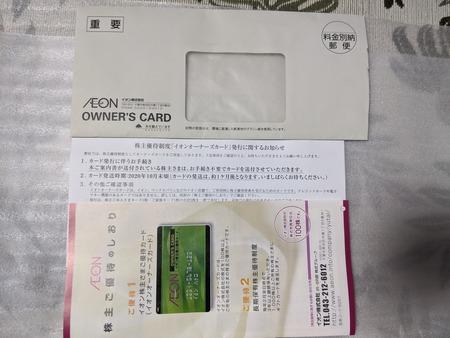 イオン株主優待オーナーズカード画像1