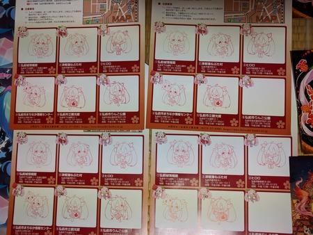 ねぷたまつり桜ミク画像1