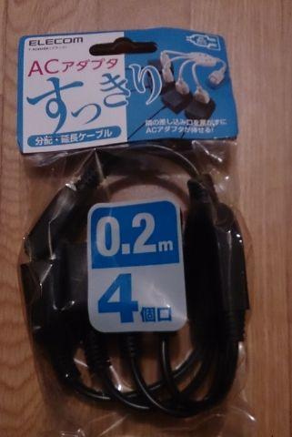 2m ブラック T-ADR4BK