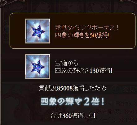 EXTREME青龍討伐戦