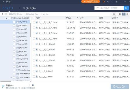 HDDデータ復元画像4