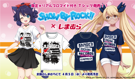 SHOW BY ROCK!! しまむら 画像