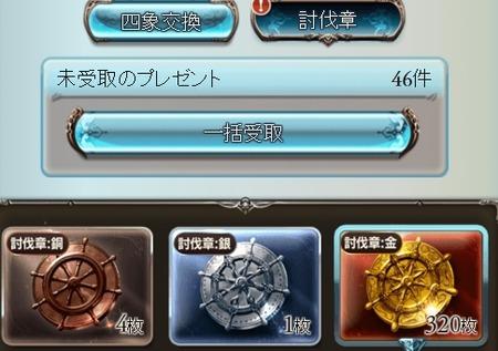 東青の戦い~四象降臨~ 画像0