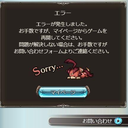 グラブルAndApp 画像3