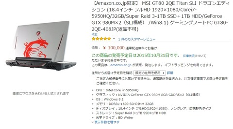 Amazonゲーミングパソコン 画像0