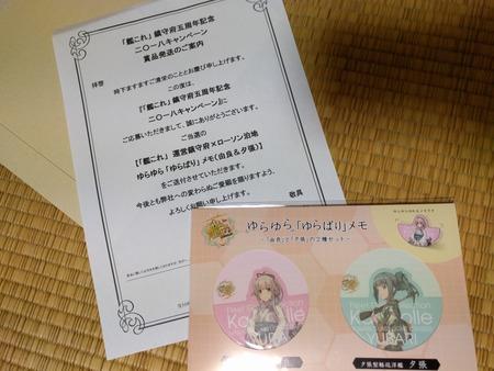 「艦これ」鎮守府五周年記念二〇一八キャンペーン2