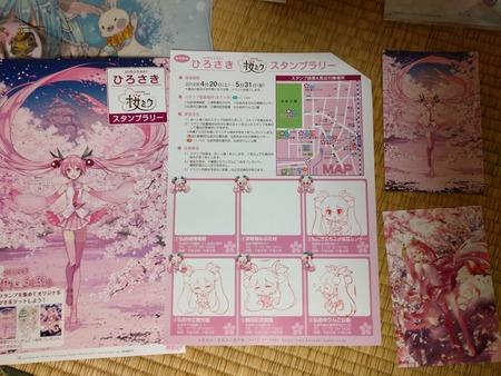 桜ミク 画像5