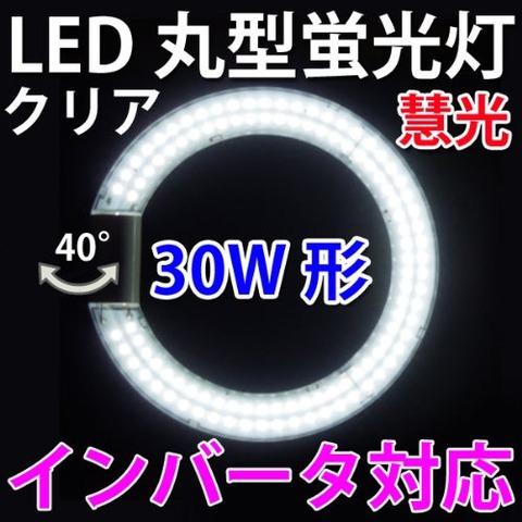 LED蛍光灯 画像
