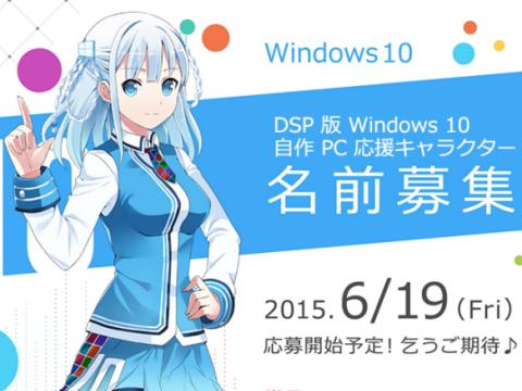 DSP版Windows 10 自作PC応援キャラ