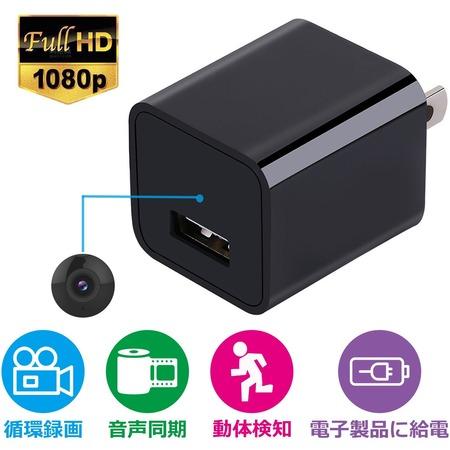 隠しカメラ ACアダプター型カメラ
