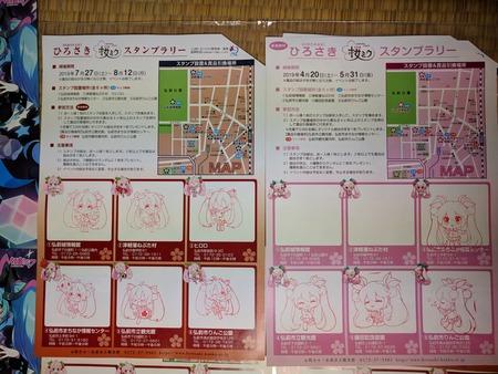 ねぷたまつり桜ミク画像2