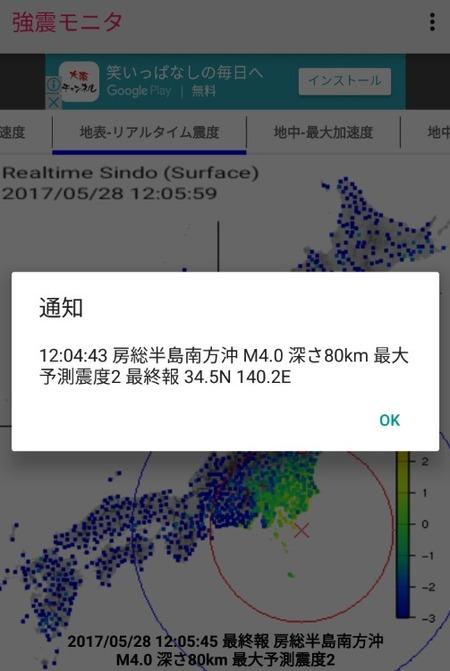 緊急地震速報画像2