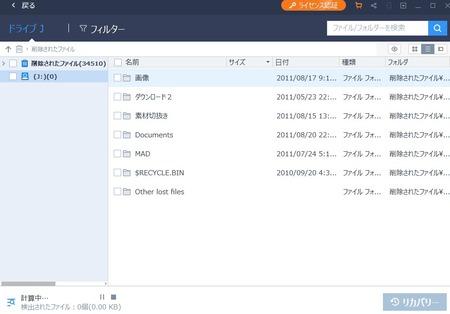 HDDデータ復元画像3