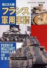 第2次大戦 フランス軍用車輌