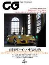 CAR GRAPHIC 2005年 4月号