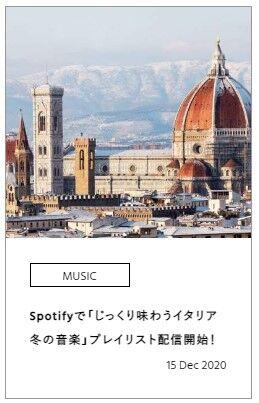 『Spotifyで「じっくり味わうイタリア冬の音楽」プレイリスト配信開始!』