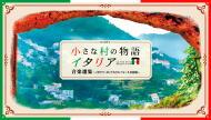 小さな村の物語 イタリア 音楽選集-s
